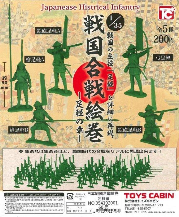 【扭蛋屋】日本戰國合戰繪卷-足輕篇《全5款》