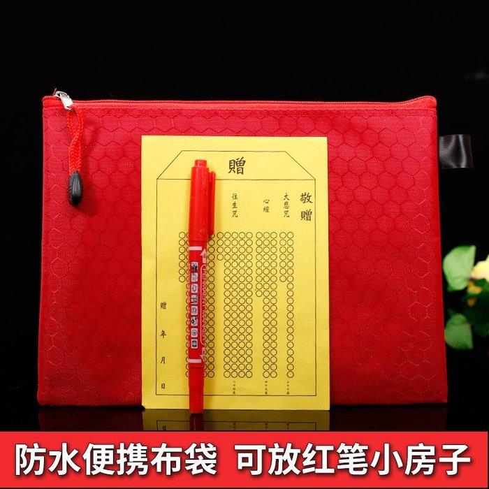 雜貨小鋪 紅色防水便攜文件袋經書袋布袋資料袋大紅色防水拉鏈布袋便攜掛鉤
