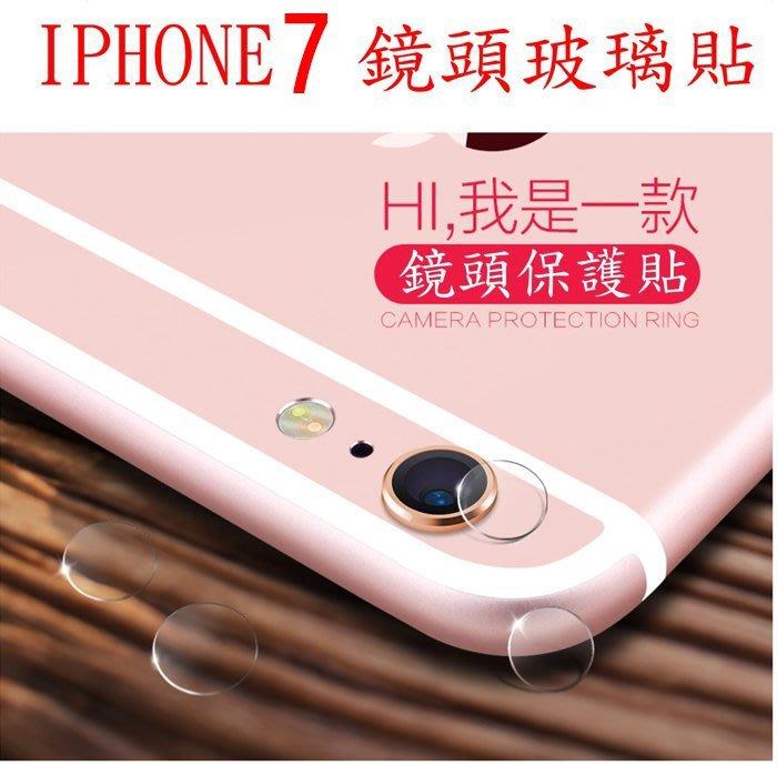 iphone7 鏡頭 鋼化玻璃膜 保護貼 高透 8h 玻璃貼 鏡頭貼 保貼 i7 買2送1