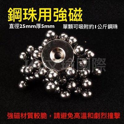文瑜國際【鋼珠用強力磁鐵】磁力超強  直徑25mm 厚5mm