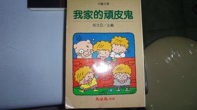 【媽咪二手書】我家的頑皮鬼  桂文亞  民報出版  74  6F71