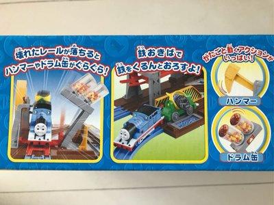 Plarail 在日本搜購 日本版 全新未拆封 絕版 Thomas 突然衝下坡 套裝
