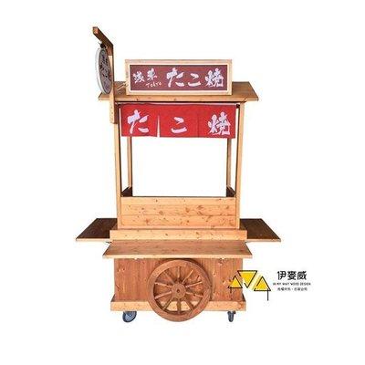 伊麥威 造型 木作 攤車 餐車 餐飲設備 形象設計 創業 小吃