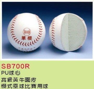 華櫻壘球SB-700R(比賽用紅線) 慢 1 顆