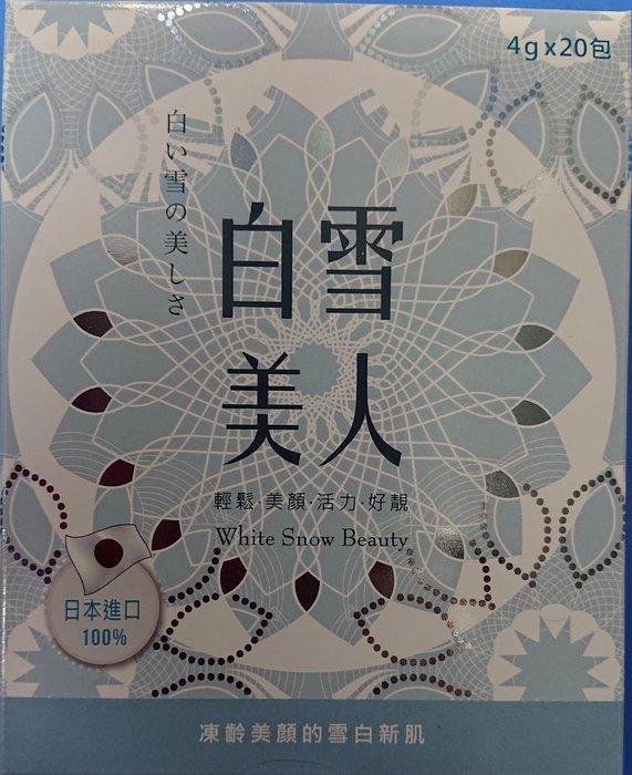 日本白雪美人膠原胜肽粉4g*20包/合法台灣代理商