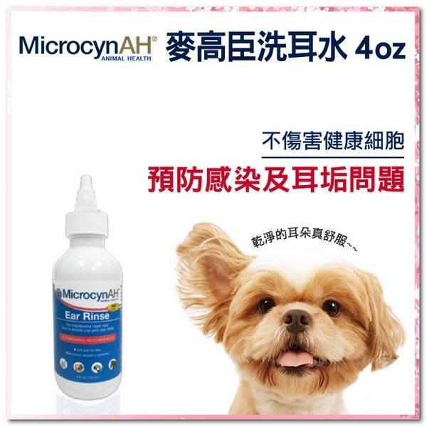 訂購@☆SNOW☆ MicrocynAH 麥高臣洗耳水4oz 預防耳朵感染,耳垢問題(82050854