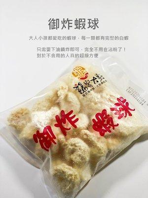 【魚仔海鮮】御炸蝦球 500g ( L / 約30顆) 蝦仁 鳳梨蝦球 炸類 辦桌