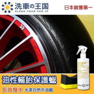 [洗車王國] 油性輪胎保護蠟_日本銷售...