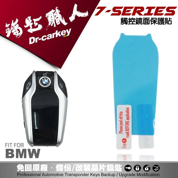 BMW 740Li M760Li  大7 G11 i8 I12 汽車 晶片 鑰匙 智慧型 觸控螢幕 玻璃 透明 保護貼