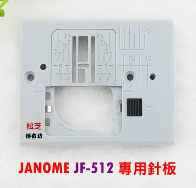【松芝拼布坊】車樂美  JANOME  JF-512  專用針板