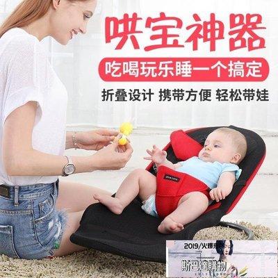 搖椅 搖籃椅嬰兒搖椅躺椅安撫椅懶人新生兒童寶寶哄睡哄娃神器YTL【斯巴達購物】