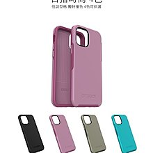 iPhone 12 Pro Max 手機殼 OtterBox Symmetry 炫彩保護殼 iPhone12 6.7吋