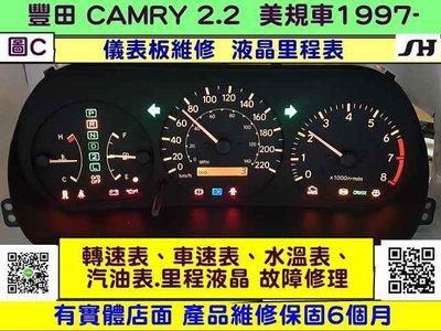 TOYOTA CAMRY 2.2 儀表板 1998- 2M 83010-06121 美規車 儀表維修 車速表 轉速表 水