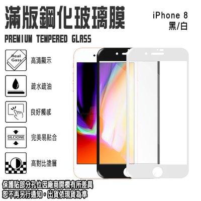 9H滿版 亮面 4.7吋 iPhone 8/i8 APPLE 蘋果 滿版 支援3D觸控 鋼化玻璃保護貼/全螢幕/全屏