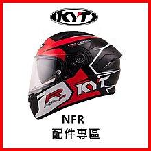 ㊣金頭帽㊣【KYT NFR 配件】鏡片 內襯 原廠 正品 購買專區