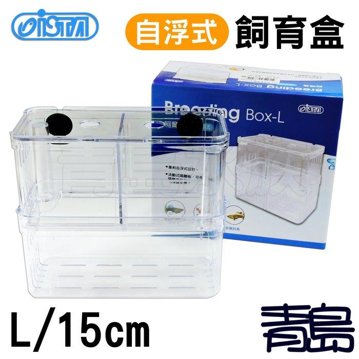 B。。。青島水族。。。IF-736L台灣ISTA伊士達-飼育繁殖盒 自浮式雙層飼育隔離盒MAXX極限==L號/15cm