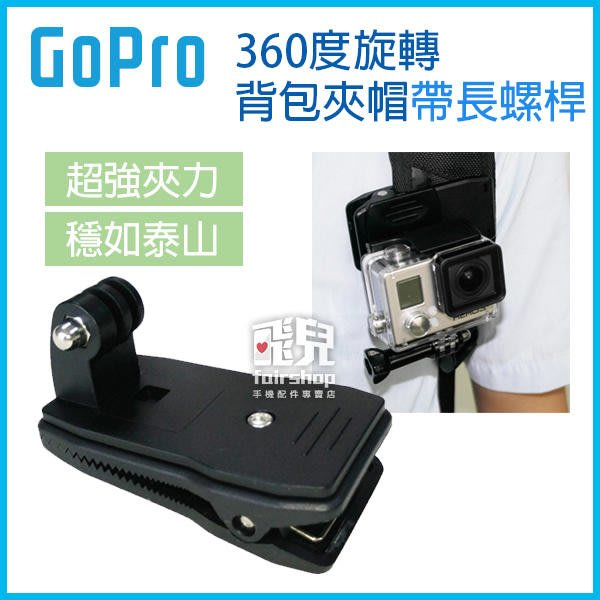 【妃凡】GoPro 360度旋轉 背包夾帽 帶長螺桿 154款 hero4/3+/ hero3/ hero2 夾 77