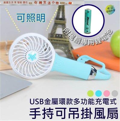 Meekee USB金屬環款多功能充電式手持可吊掛風扇 免運優惠中 台中市