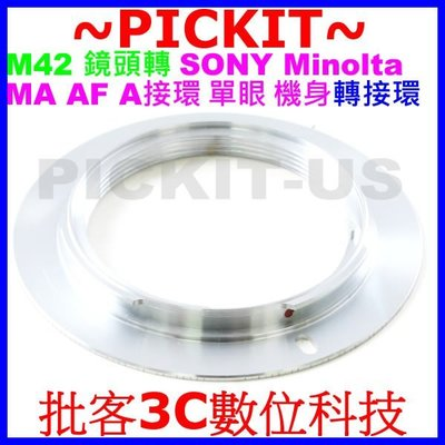 M42鏡頭轉Sony A AF Minolta MA機身轉接環A700 A850 A900 A550 A560 A580