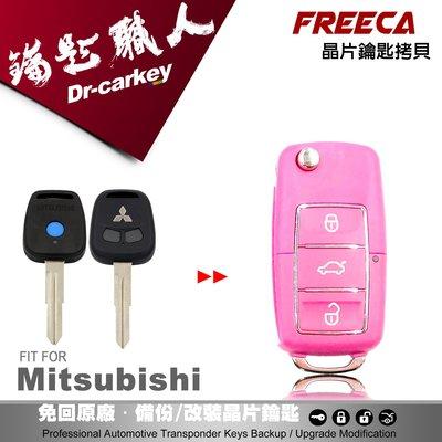 【汽車鑰匙職人】Mitsubishi Freeca 三菱汽車鑰匙 備份鑰匙 拷貝鑰匙 新增鑰匙 遺失免煩惱