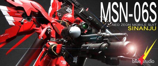 MG 1/100 MSN-06S 新安州鋼彈完全改造塗裝完成展示品(鋼彈模型代工)