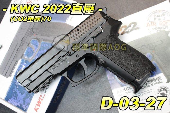 【翔準軍品AOG】KWC 2022直壓 CO2塑膠(KC-470DHN) CO2手槍 直壓板機式 D-03-27