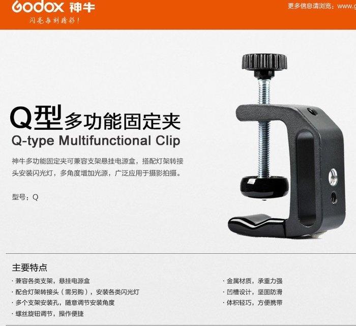 呈現攝影-Godox神牛 Q型多功能夾座 適用懸掛PB960電池 有1/4和3/8孔 金屬防滑 離機閃
