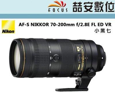 《喆安數位》Nikon AF-S NI...