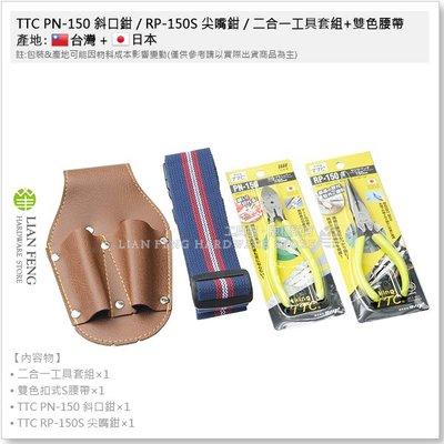 【工具屋】*含稅* TTC PN-150 斜口鉗 / RP-150S 尖嘴鉗 / 二合一工具套組+雙色腰帶  優惠4入組