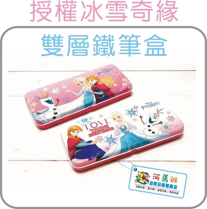 河馬班-授權冰雪奇緣雙層鐵筆盒