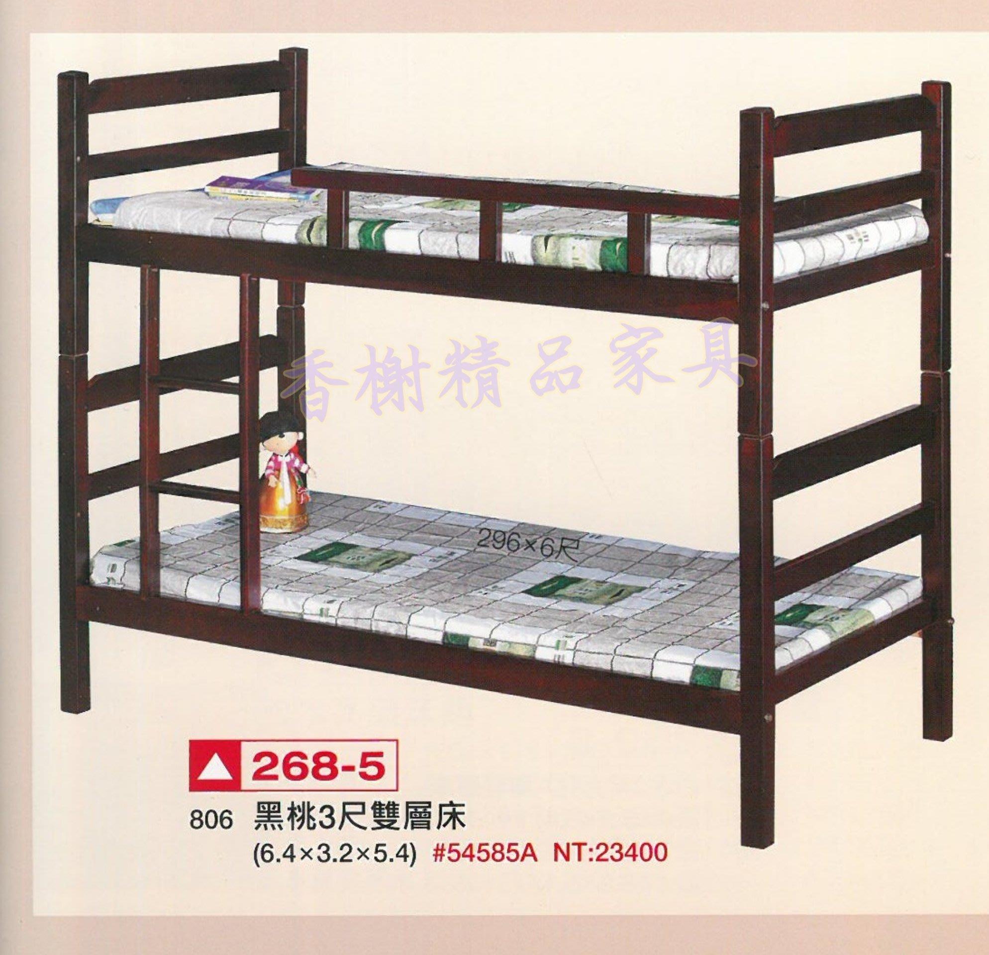 香榭二手家具*全新精品 黑桃標準單人3尺雙層床-高腳床-上下舖-上下床-兒童床-遊戲床-子母床-宿舍床-實木床架-單人床