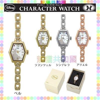 ※龍貓共和國※日本迪士尼Disney《灰姑娘仙度瑞拉 小美人魚艾莉兒 長髮公主樂佩 美女與野獸貝兒 六角鑽飾手錶 腕錶》
