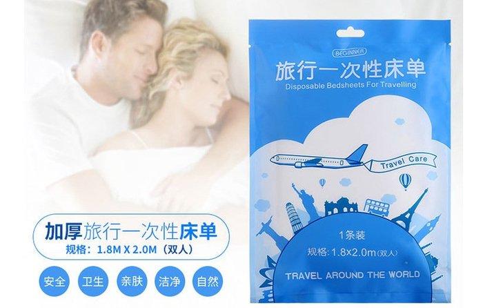 雙人旅行一次性床單 拋棄式床單 美容院酒店便攜無紡布無菌床單旅遊床單 攜帶式床單