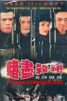 【雙天至尊2】李南星 鄭惠玉 30集4碟DVD