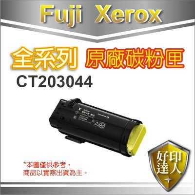 【好印達人含稅】FujiXerox 富士全錄 CT203044 黃色原廠碳粉匣(5K) 適用DP CP505 d