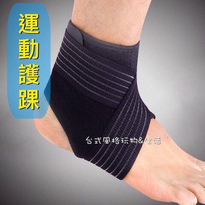 護踝兩件式雙重保護運動足球籃球躲避球防拉傷戶踝雙層加重保護