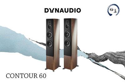 極真音響 DYNAUDIO Contour 60 落地喇叭超猛優惠 買貴退價差 新竹音響店 竹北音響店推薦