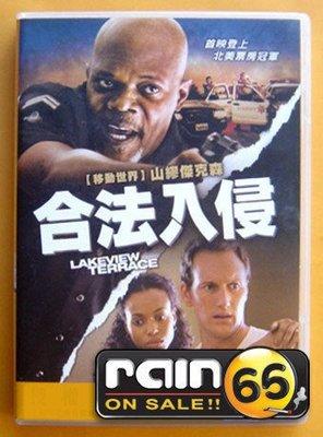 ⊕Rain65⊕正版DVD【合法入侵/Lakeview Terrace】-黑色追緝令-山繆傑克森(直購價)