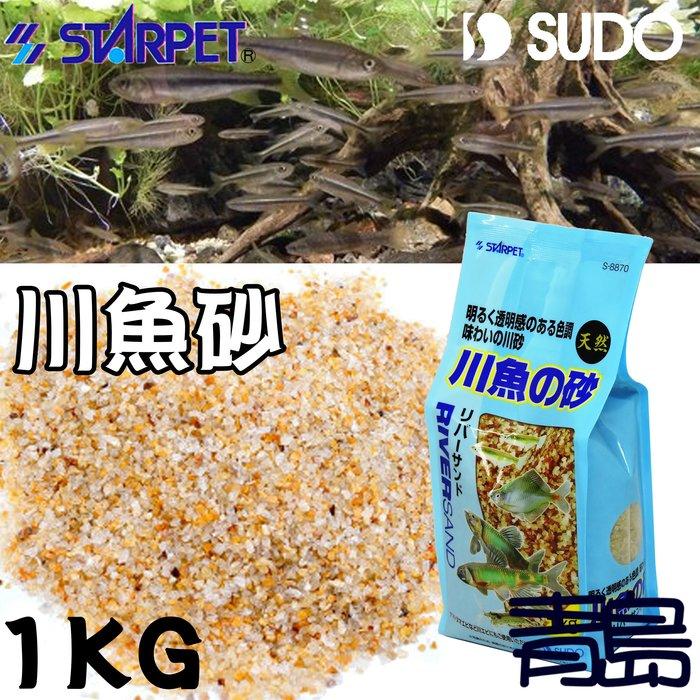 PN。。。青島水族。。。S-8870日本SUDO-川魚砂 天然砂礫 觀賞魚 池塘河砂 造景底沙 水草 化妝沙==1kg