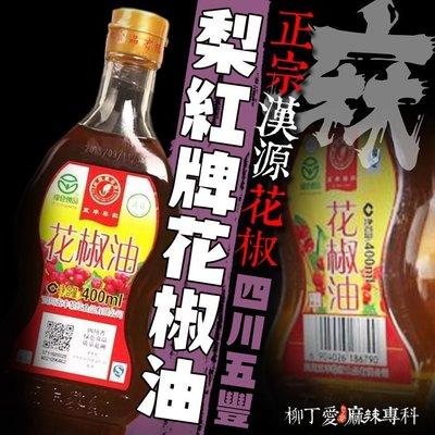 柳丁愛☆四川梨紅牌花椒油400ML【A188】
