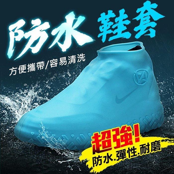 【特製加厚款-多增底部摩擦力】精選五色矽膠鞋套 防水鞋套 雨鞋 雨靴 鞋套 防滑鞋套 雨鞋套