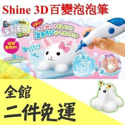 空運 日本 Shine 3D 百變泡泡筆 安啾推薦 玩具大賞 生日交換禮物 親子創意手作 藝術【水貨碼頭】