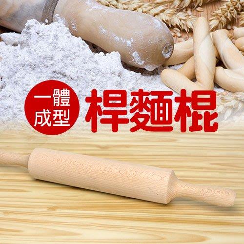 【HIS一體成型桿麵棍】棍子 烘培 廚房 甜點師 蛋糕 師傅 麵包 麵團 歐洲山毛櫸 台灣加工2516[金生活]