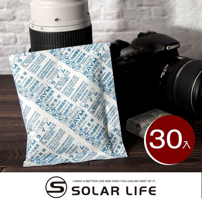 索樂生活 Super Power Dry 強力乾燥劑120G-30入組.吸濕除霉乾燥劑 生石灰除濕乾燥包