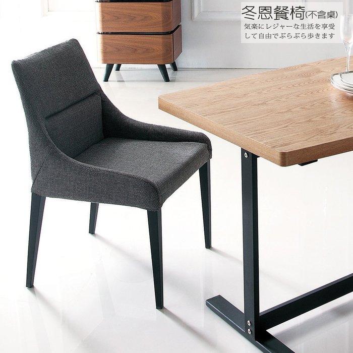 【UHO】冬恩亞麻布餐椅(不含桌) 免運費 HO18-748-3