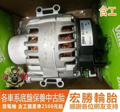 【宏勝輪胎】發電機含工 國產車2500起/進口車4000起 賓士BENZ W203 W204 W210 W221 W220