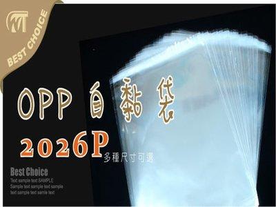 (另享88折方案) 含稅【OPP自粘袋 2026P】童裝最通用尺寸.書本-另有多尺寸自黏袋.包裝材料