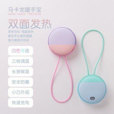 創意掛繩馬卡龍暖手寶usb充電便攜迷暖寶寶帶充電寶冬季禮品