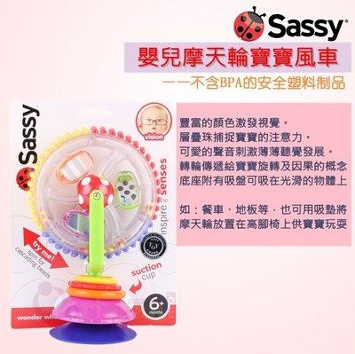 美國Sassy三色旋轉摩天輪/彩色風輪(帶吸盤)嬰幼兒創意益智玩具