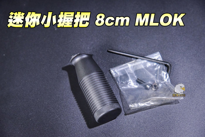 【翔準軍品AOG】迷你小握把8cm MLOK 戰術握把 C0226GEBG